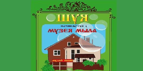 Шуя начинается с Музея Мыла1