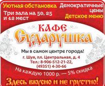 Кафе Сударушка