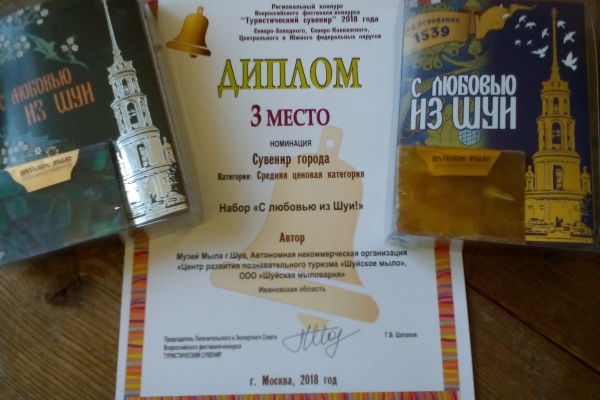 Призёр Всероссийского конкурса
