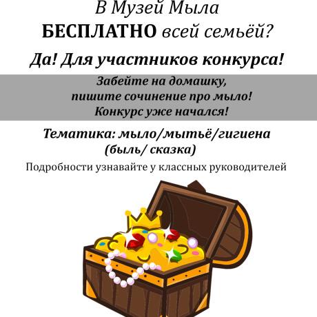 Объявление о конкурсе