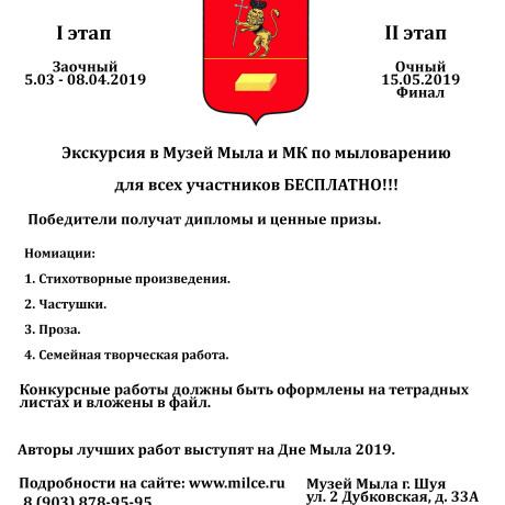 Конкурс от Музея Мыла