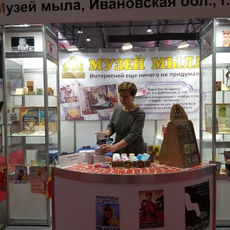 Музей Мыла г.Шуя на выставке